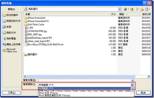 .NET碎碎念:'.':.~: 如何善用 Word & Notepad++ 巨集來完成需重複執行的檔案編寫動作